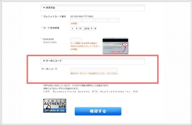 TMP登録時のクーポン情報