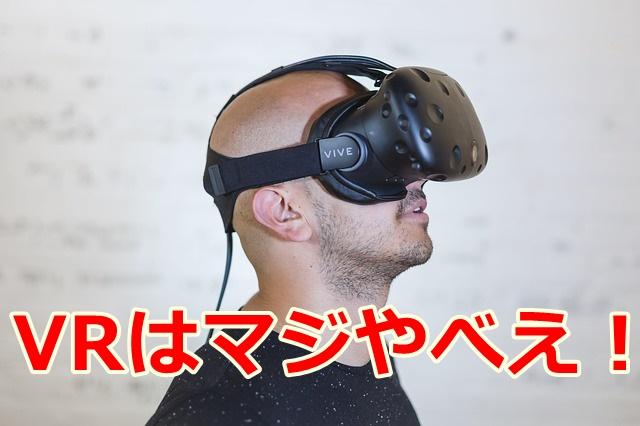 VR動画はマジやべえ