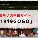 盗撮モノの王道サイト「1919gogo」