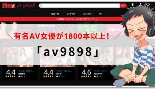 【無修正の月額見放題サイト!】「av9898」の安全性や特徴まとめ