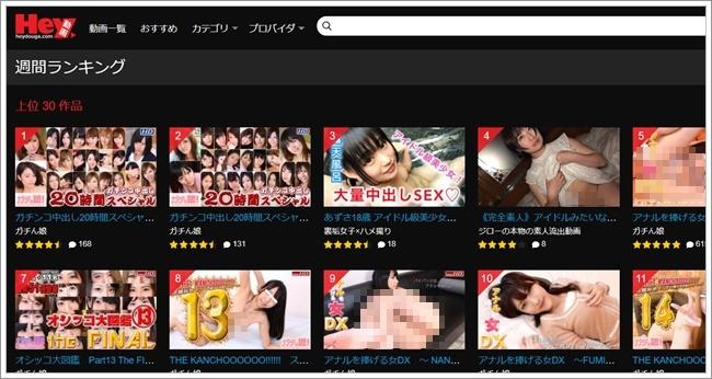 Hey動画の人気ランキング