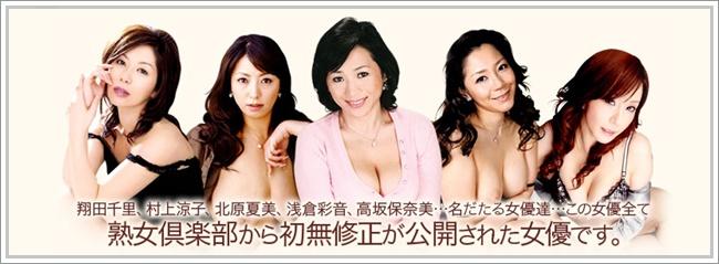 熟女倶楽部で初めて裏ビデオ出演した女優さん