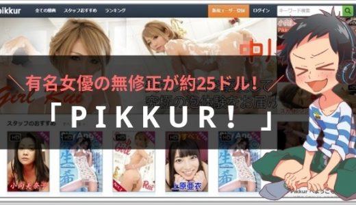 【AV女優の無修正動画】PIKKUR(ピッカー)モザイク無しなのに低価格!安全性や特徴まとめ