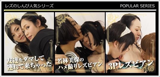 レズのしんぴのオリジナルシリーズ
