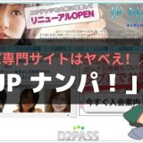 ナンパ専門サイトはヤベえ!JP NANPA