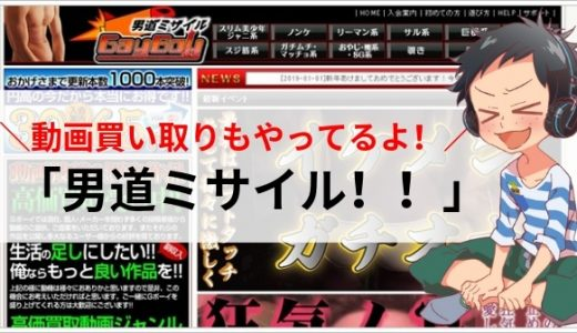 【ゲイサイト最強はここ!】男道ミサイルでゲイ動画のフルコースを堪能しよう!