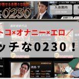 オトコのオナニーがエロい「エッチな0230」