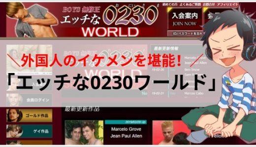 【洋物ゲイ無修正】エッチな0230ワールドなら世界中のおちんちんが楽しめるよっ!