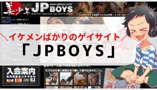 【日本人の美少年ゲイ専門】JPBOYSは安全だけど料金が高い!そこは割り切って!