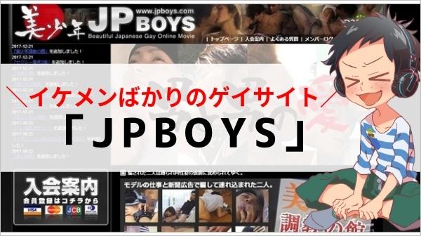 イケメンばかりのゲイサイト「JPBOYS」