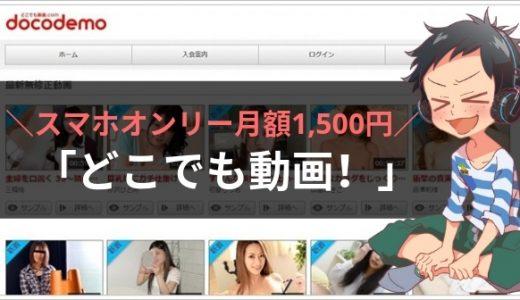 1500円で新作無修正が見放題!どこでも動画なら有名サイトをストリーミング最高!