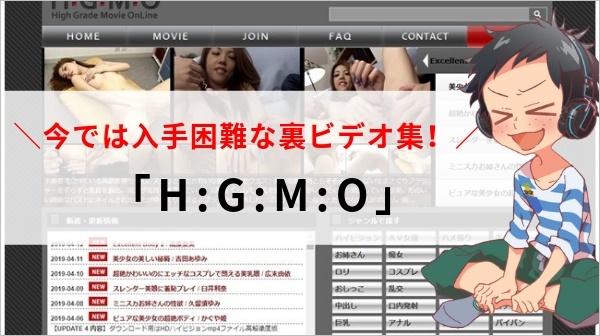 HGMOは料金が高い!入会する価値があるのか検証してみた!