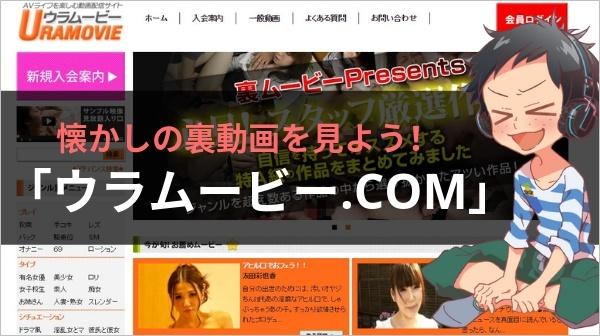 【無修正サイト比較】「URAMOVIE.COM(裏ムービー)」に入会する前に知っておきたいこと
