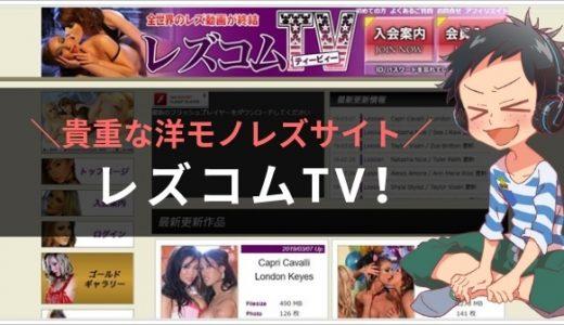 レズコムTVで世界中のレズ動画を堪能しよう!安全性・評判のまとめ