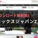 ダウンロード無制限のエロックスジャパンZ