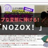 NOZOX(ノゾックス)