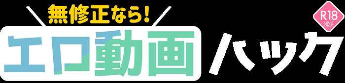 エロ動画ハック
