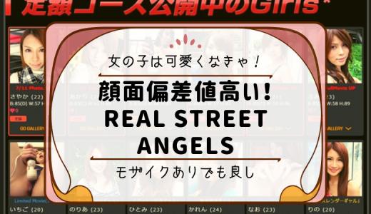 【素人AV】REAL STREET ANGELSはモザイクありだけど女優さんの顔面偏差値が高いよ☆