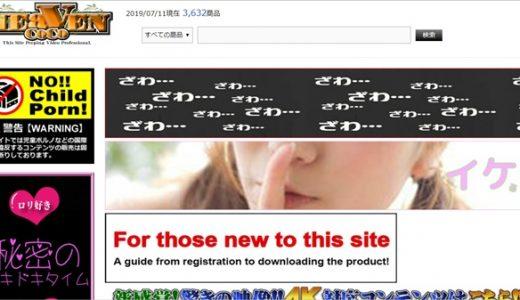 Coco Heaven(ココヘブン)は盗撮サイトの中でも最安料金だよ!しかも4K対応っ!!