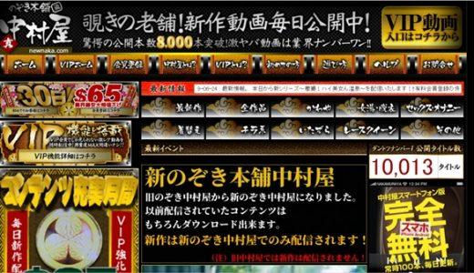 盗撮動画10,000本!のぞき本舗・真中村屋はモンスター級の盗撮サイトだった。