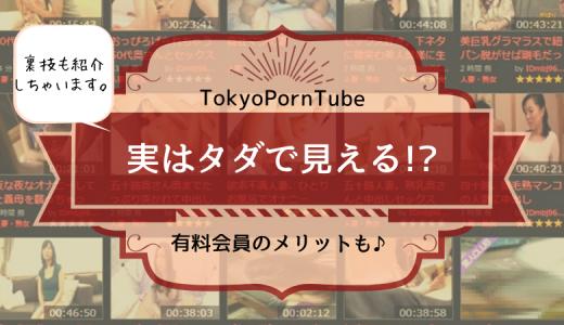 無料で使える「TokyoPornTube」有料会員になるメリットやお得な裏技も紹介します!
