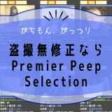 Premier Peep Selection